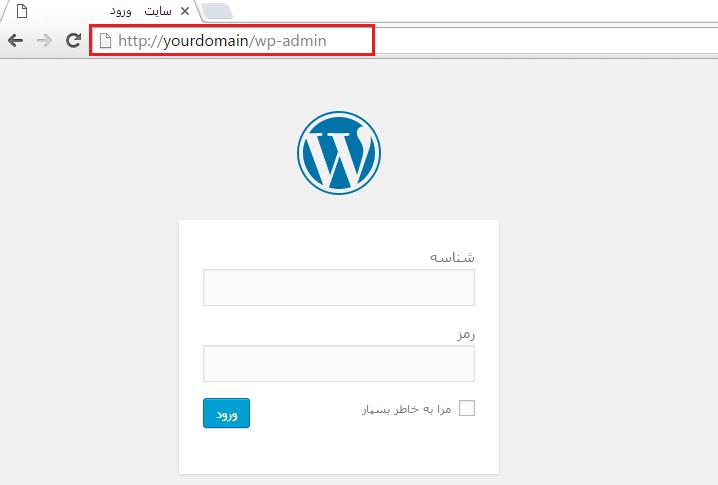 چگونگی ورود به قسمت مدیریت سایت وردپرس