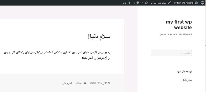 مراحل طراحی وب سایت با وردپرس