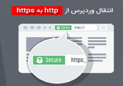 چگونه یک سایت وردپرسی را از Http به Https منتقل کنیم